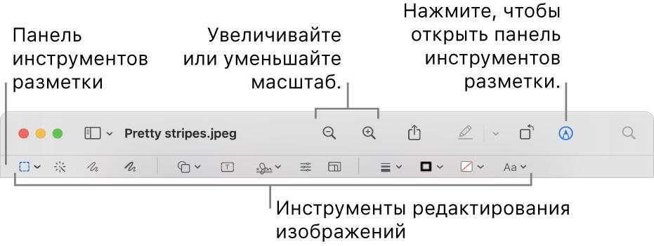 Панель инструментов разметки для редактирования изображений.