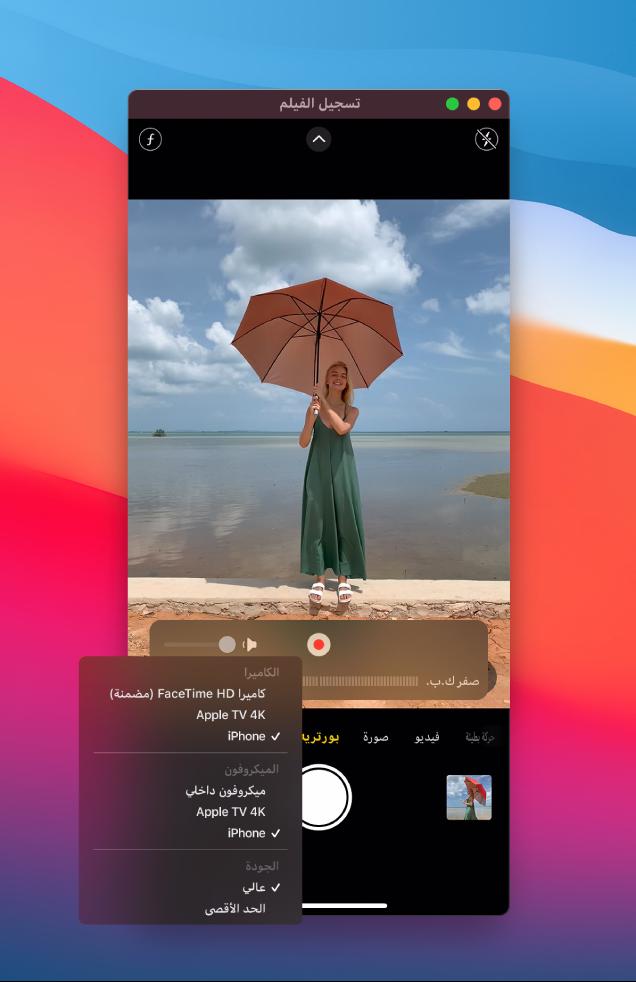 نافذة QuickTimePlayer على الـMac أثناء التسجيل باستخدام iPhone.