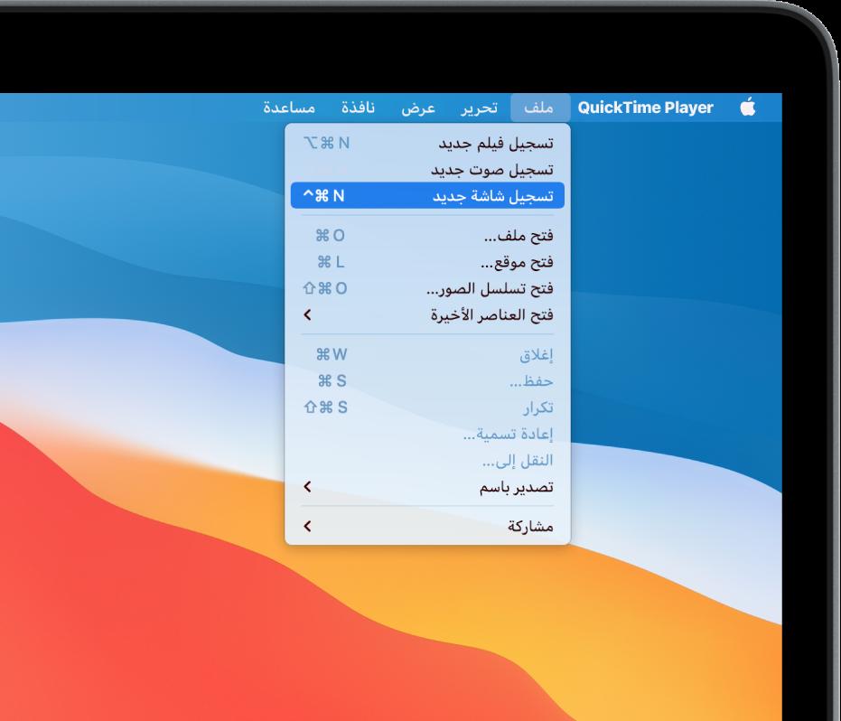 في تطبيق QuickTime Player، يتم فتح القائمة ملف، ويتم اختيار الأمر تسجيل شاشة جديد لبدء تسجيل الشاشة.