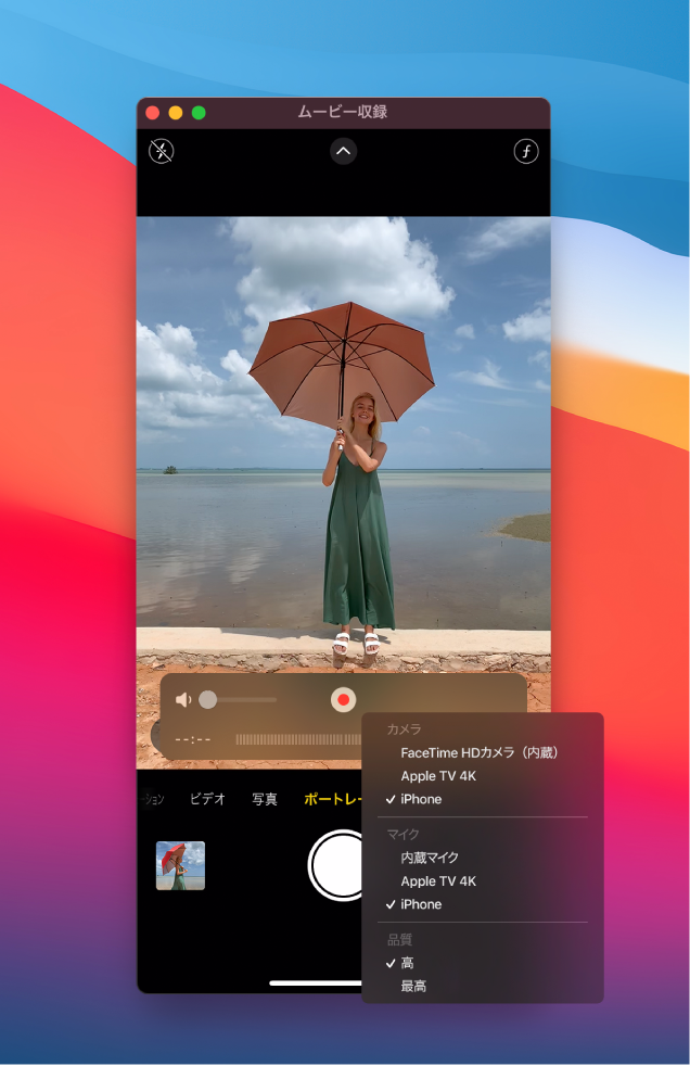 MacのQuickTime Playerウインドウ。iPhoneを使用して収録しています。
