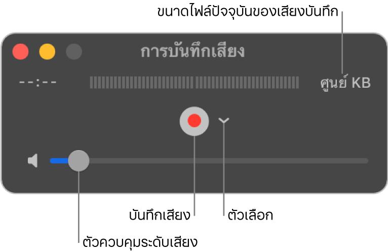 หน้าต่างการบันทึกเสียงที่มีปุ่มบันทึกและเมนูตัวเลือกที่แสดงขึ้นตรงกึ่งกลางหน้าต่าง และตัวควบคุมระดับเสียงที่ด้านล่างสุด