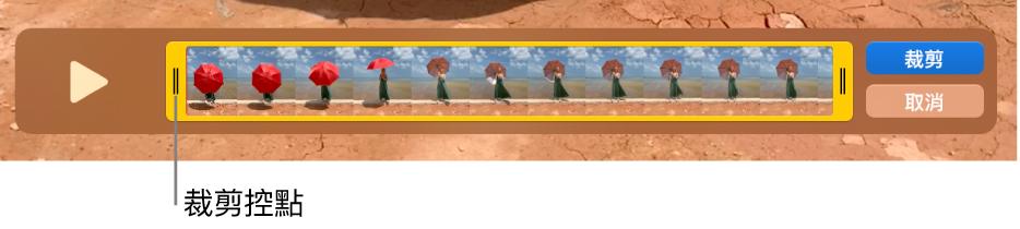 QuickTime Player 視窗中的剪輯片段,黃色控點內顯示包覆的一部分剪輯片段,而其餘部分則在黃色控點外側。右側的「裁剪」按鈕和「取消」按鈕。