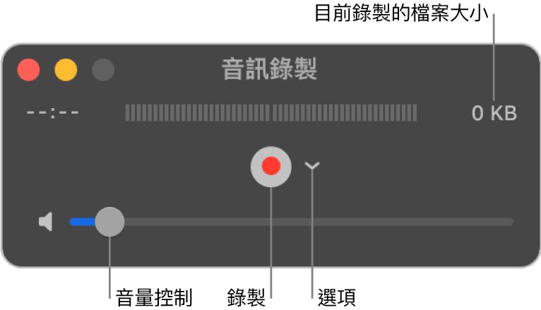 「音訊錄製」視窗,視窗中央帶有「錄製」按鈕和「選項」彈出式選單,底部則有音量控制項目。