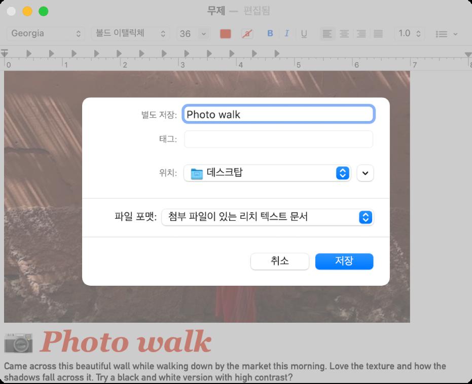 하단에 파일 포맷 메뉴가 있는 저장 대화상자.