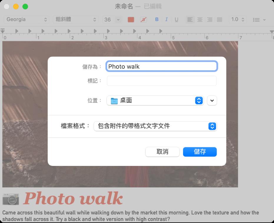 「儲存」對話框,底部有「檔案格式」選單。