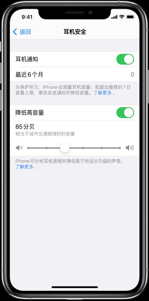 """""""耳机安全""""屏幕,显示用于开关""""耳机通知""""的按钮、过去 6 个月内已发送的耳机通知数量、用于开关""""降低高音量""""设置的按钮、用于更改最高分贝等级的滑块以及所选的 85 分贝的分贝限制。"""