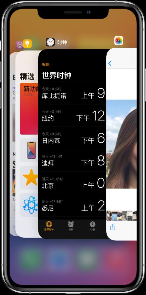 App 切换器。已打开 App 的图标出现在顶部,各个 App 的当前屏幕出现在其图标下方。