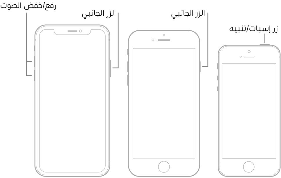 رسومات توضيحية لثلاثة طرز مختلفة الـiPhone، كل منها شاشته متجهة لأعلى. يُظهر الرسم التوضيحي في أقصى اليمين زري رفع مستوى الصوت وخفض مستوى الصوت على الجانب الأيسر للجهاز. الزر الجانبي ظاهر على اليمين. يعرض الرسم التوضيحي الأوسط الزر الجانبي على يمين الجهاز. يعرض الرسم التوضيحي في أقصى اليسار زر إسبات/تنبيه في أعلى الجهاز.