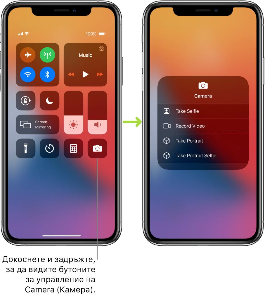 Два екрана на Контролен център един до друг—този вляво показва бутоните за управление на режим полет, мобилните данни, Wi-Fi и Bluetooth в горната лява група и има надписи, които указват да се докосне и задържи иконката Camera (Камера) долу вдясно, за да се покажат бутоните за управление на камерата. Екранът вдясно показва допълнителните опции за Camera (Камера): Take Selfie (Заснемане на селфи), Record Video (Запис на видео), Take Portrait (Заснемане на портрет) и Take Portrait Selfie (Заснемане на селфи портерт).