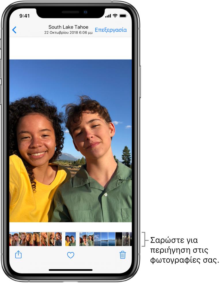 Μια φωτογραφία με μικρογραφίες άλλων φωτογραφιών στο κάτω μέρος της οθόνης. Πάνω αριστερά είναι το κουμπί Πίσω, το οποίο σάς επιστρέφει στην προβολή στην οποία κάνατε περιήγηση. Κατά μήκος του κάτω μέρους βρίσκονται τα κουμπιά Κοινής χρήσης, Μου αρέσει και Διαγραφής. Πάνω δεξιά βρίσκεται το κουμπί Αλλαγών.