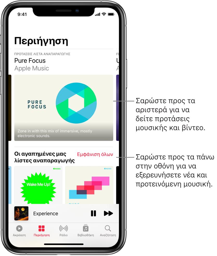 Η οθόνη Περιήγησης στην οποία εμφανίζεται προτεινόμενη μουσική στο πάνω μέρος. Μπορείτε να σαρώσετε προς τα αριστερά για να δείτε περισσότερες προτάσεις μουσικής και βίντεο. Η ενότητα «Οι αγαπημένες μας λίστες αναπαραγωγής» εμφανίζεται παρακάτω και δείχνει δύο σταθμούς Apple Music. Στα δεξιά της ενότητας «Κορυφαία ακρόαση» εμφανίζεται το κουμπί «Εμφάνιση όλων». Μπορείτε να σαρώσετε προς τα πάνω στην οθόνη για να εξερευνήσετε νέα και προτεινόμενα τραγούδια.