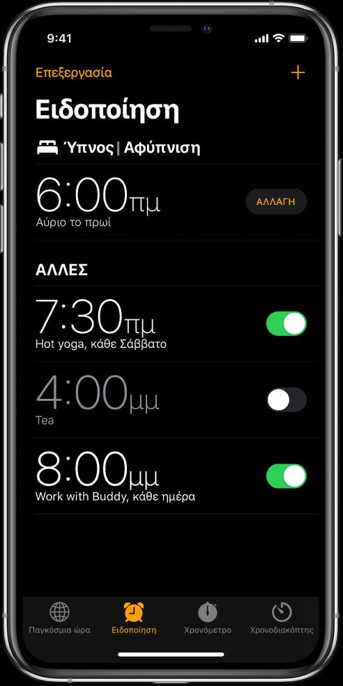 Η καρτέλα «Ειδοποίηση» όπου φαίνονται τέσσερις ειδοποιήσεις για διαφορετικές ώρες.
