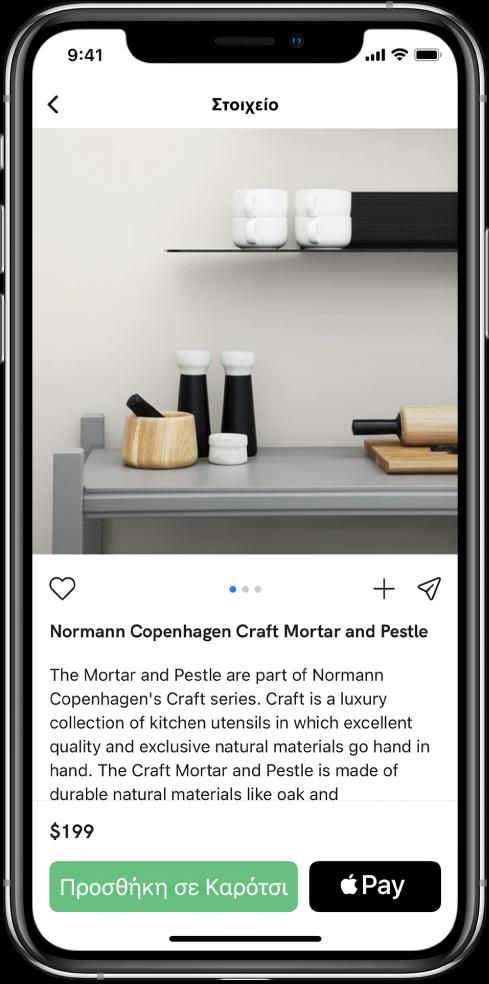 Μια εφαρμογή όπου φαίνεται μια οθόνη πληρωμής που περιλαμβάνει το κουμπί «Αγορά μέσω Apple Pay».