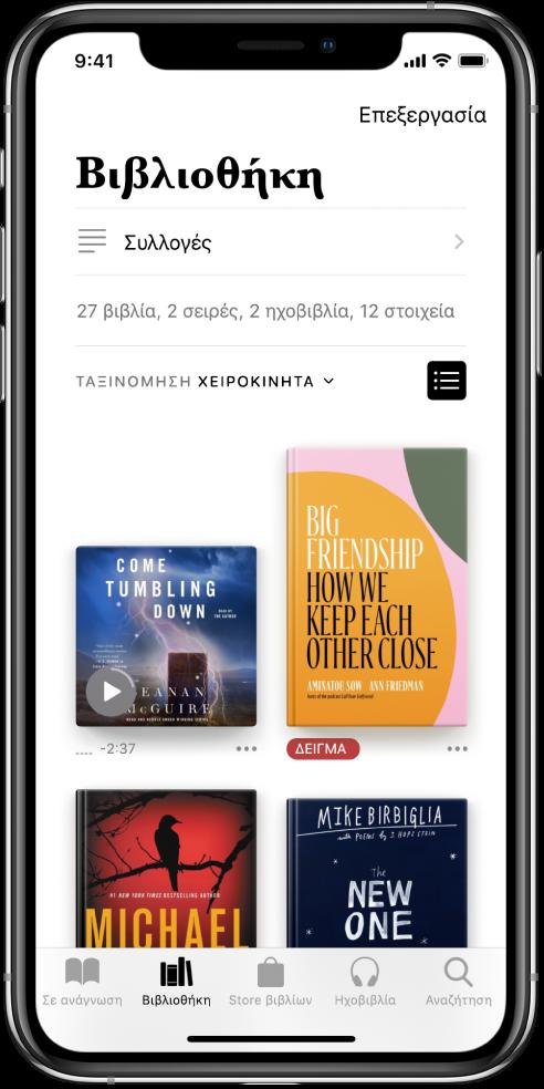 Η οθόνη «Βιβλιοθήκη» στην εφαρμογή «Βιβλία». Στο επάνω μέρος της οθόνης υπάρχει το κουμπί «Συλλογές» και επιλογές ταξινόμησης. Η επιλογή ταξινόμησης «Πρόσφατα» είναι ενεργοποιημένη. Στο μέσο της οθόνης υπάρχουν εξώφυλλα βιβλίων στη βιβλιοθήκη. Στο κάτω μέρος της οθόνης, από αριστερά προς τα δεξιά, υπάρχουν οι εξής καρτέλες: Σε ανάγνωση, Βιβλιοθήκη, Book Store, Ηχοβιβλία, και Αναζήτηση.