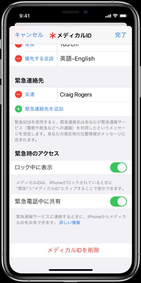 「メディカルID」画面。下部に、iPhoneがロックされている場合でも緊急電話時にはメディカルID情報を表示するオプションがあります。