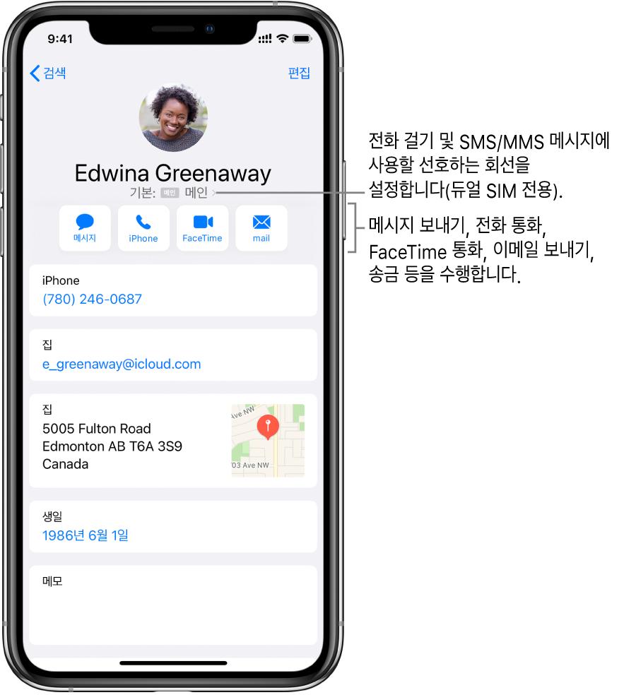 연락처의 정보 화면. 상단에 있는 연락처 사진과 이름. 아래에는 메시지 전송, 음성 통화 발신, FaceTime 통화 발신 및 이메일 메시지 전송 및 Apple Pay로 돈을 보낼 수 있는 버튼이 있음. 버튼 하단에 있는 연락처 정보.