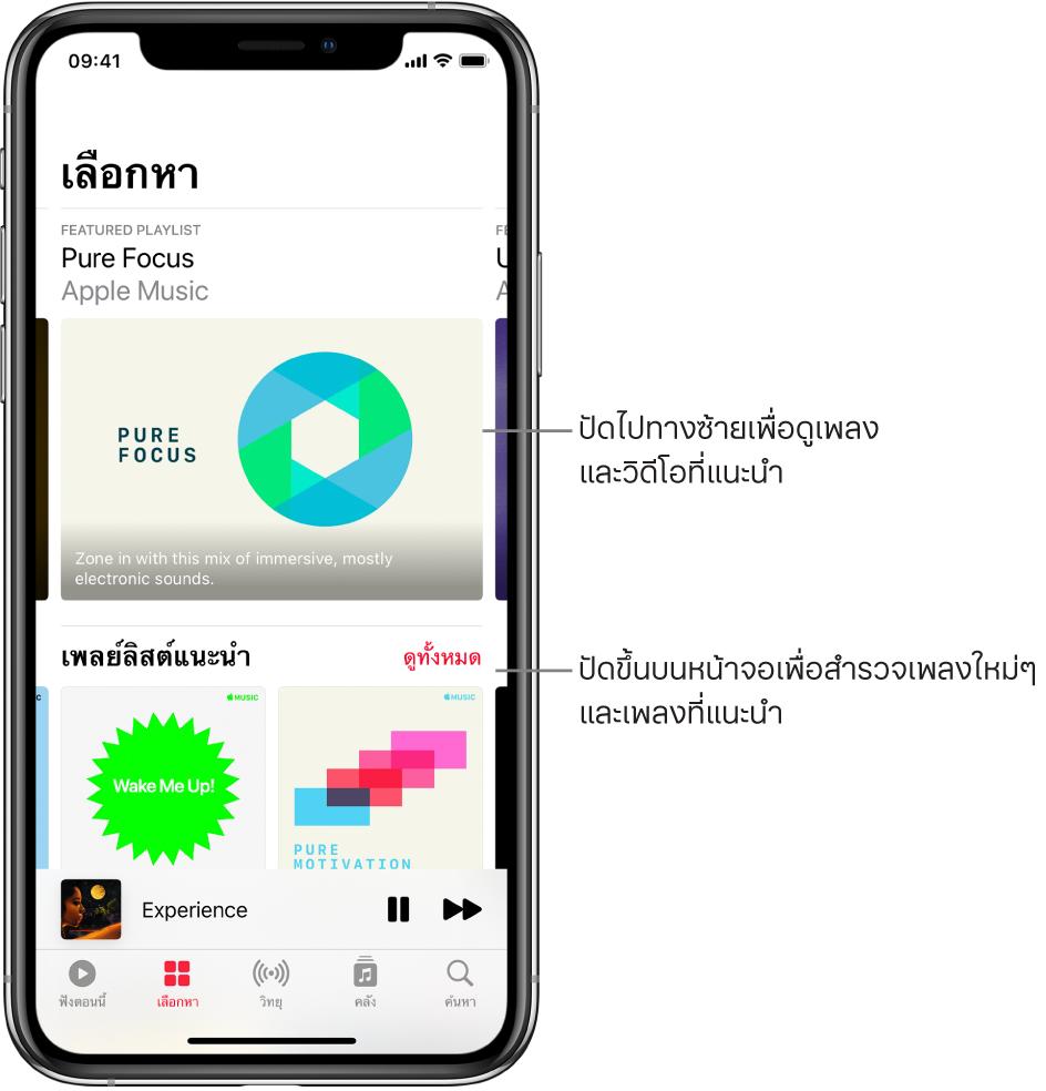 หน้าจอเลือกหาที่แสดงเพลงที่แนะนำที่ด้านบนสุด คุณสามารถปัดไปทางซ้ายเพื่อดูเพลงและวิดีโอที่แนะนำเพิ่มเติมได้ ส่วนเพลย์ลิสต์ที่เราแนะนำแสดงอยู่ด้านล่าง โดยแสดงสถานี Apple Music สองสถานี ปุ่มดูทั้งหมดแสดงอยู่ทางด้านขวาของคุณต้องฟัง คุณสามารถปัดขึ้นบนหน้าจอเพื่อสำรวจเพลงใหม่และเพลงที่แนะนำได้