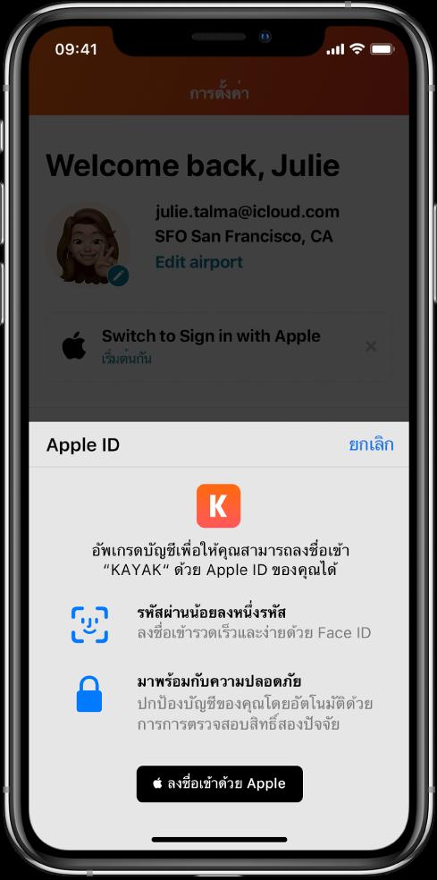 แอพที่แสดงปุ่มลงชื่อเข้าด้วย Apple