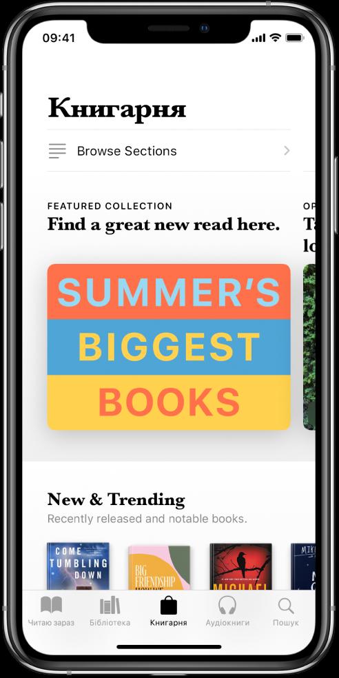 Екран Книгарні в програмі «Книги». У самому низу екрана зліва направо розташовано вкладки «Читаю зараз», «Бібліотека», «Книгарня», «Аудіокниги» та «Пошук»— вибрано вкладку «Книгарня». На екрані також відображаються книги й категорії книг, які можна переглянути й придбати.