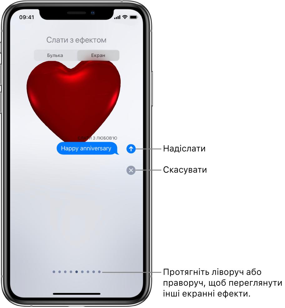 Попередній перегляд повідомлення з повноекранним ефектом з червоним серцем.