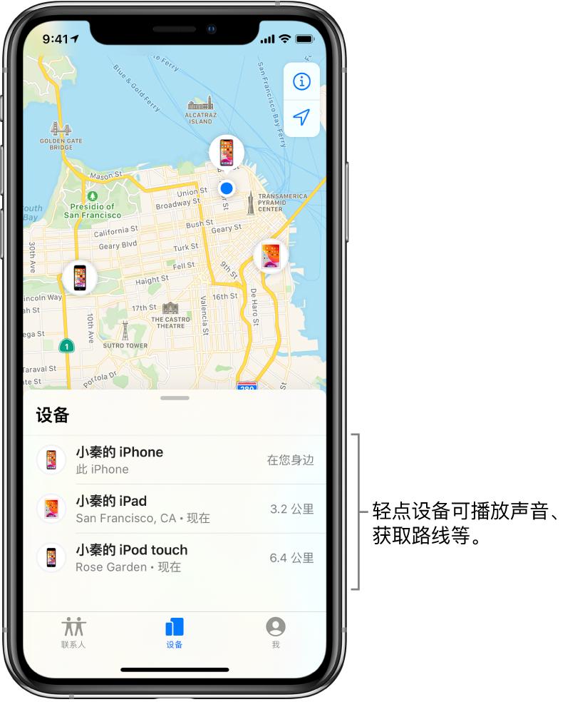 """""""查找""""屏幕打开了""""设备""""标签页。""""设备""""列表中有三台设备:小秦的 iPhone、小秦的 iPad 和小秦的 iPod touch。他们的位置显示在旧金山地图上。"""