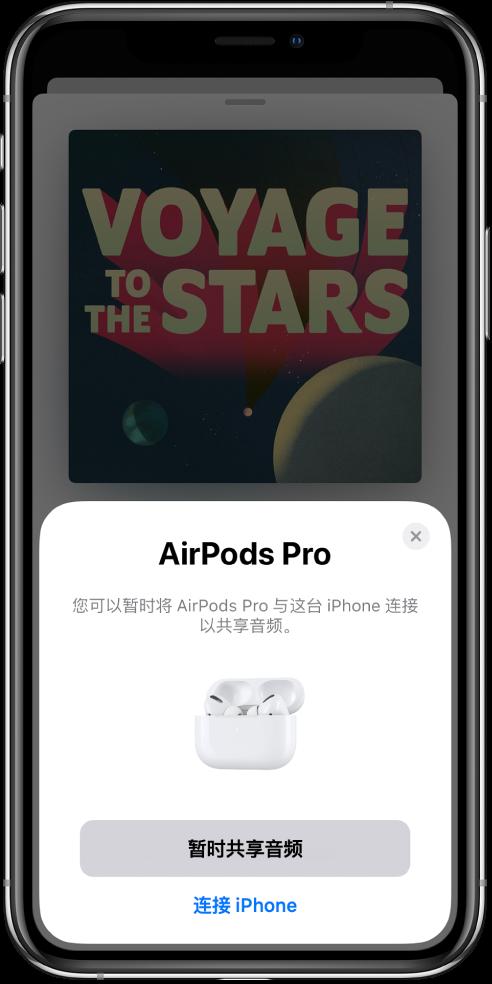显示 AirPods 放在打开的充电盒中的 iPhone 屏幕。屏幕底部附近是暂时共享音频的按钮。