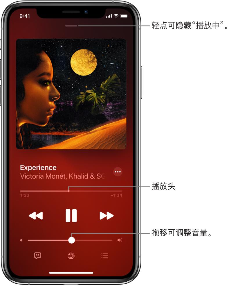 """""""播放中""""屏幕显示专辑插图。下方是歌曲名称、艺人名字、""""更多""""按钮、播放头、播放控制、音量滑块、""""歌词""""按钮、""""播放位置""""按钮和队列按钮。""""隐藏播放中""""按钮位于顶部。"""
