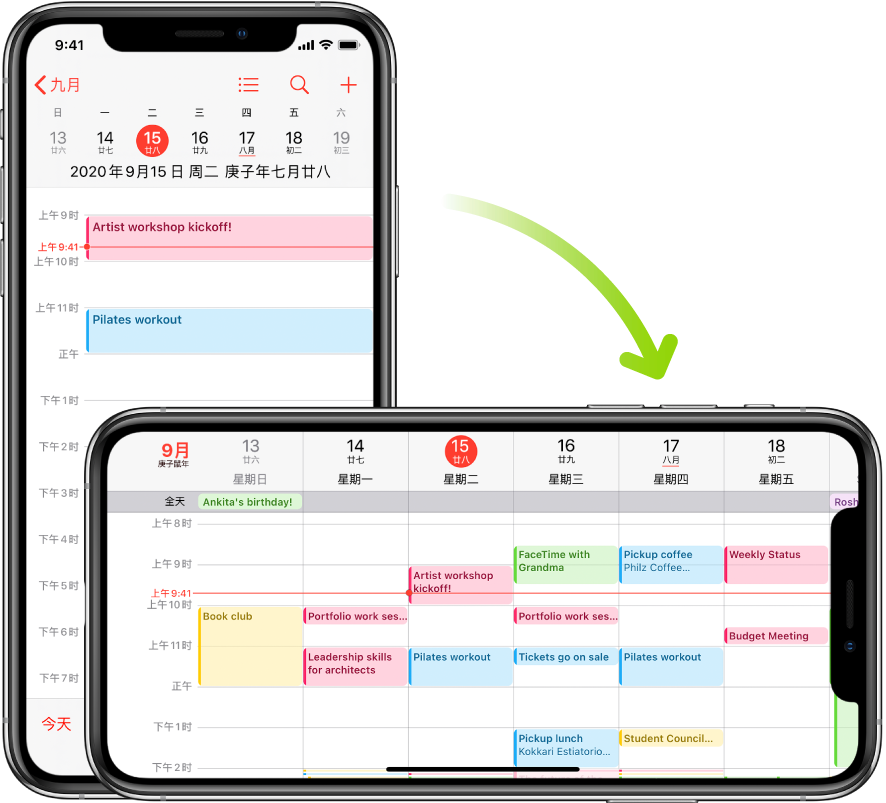 """背景中的 iPhone 显示""""日历""""屏幕,其中以竖排方向显示一天的日程;前景中的 iPhone 转动到横排方向,显示包含该天在内的整周的""""日历""""日程。"""