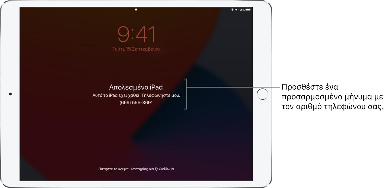 Οθόνη κλειδώματος ενός iPad με το μήνυμα: «Απολεσμένο iPad. Αυτό το iPad έχει χαθεί. Please call me. (669) 555-3691.» Μπορείτε να προσθέσετε προσαρμοσμένο μήνυμα με τον αριθμό τηλεφώνου σας.