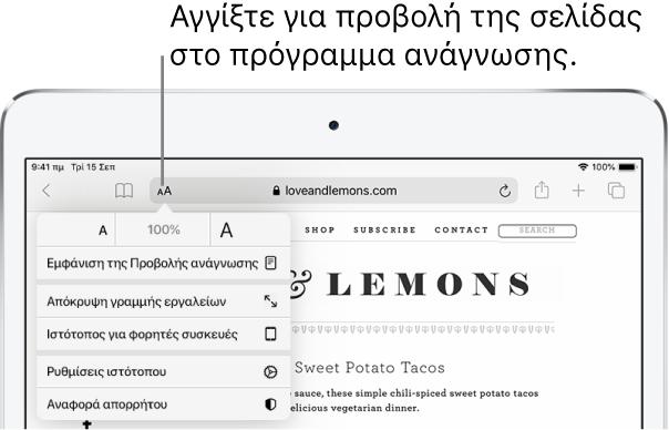 Η γραμμής εργαλείων του Safari, με το κουμπί «Πρόγραμμα ανάγνωσης» στην αριστερή πλευρά του πεδίου διεύθυνσης.