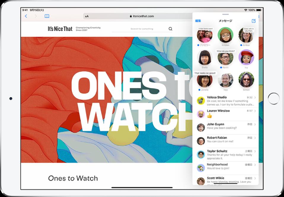 グラフィックスAppが画面全体に表示されています。画面右側のSlide Overウインドウでは「メール」が開かれています。
