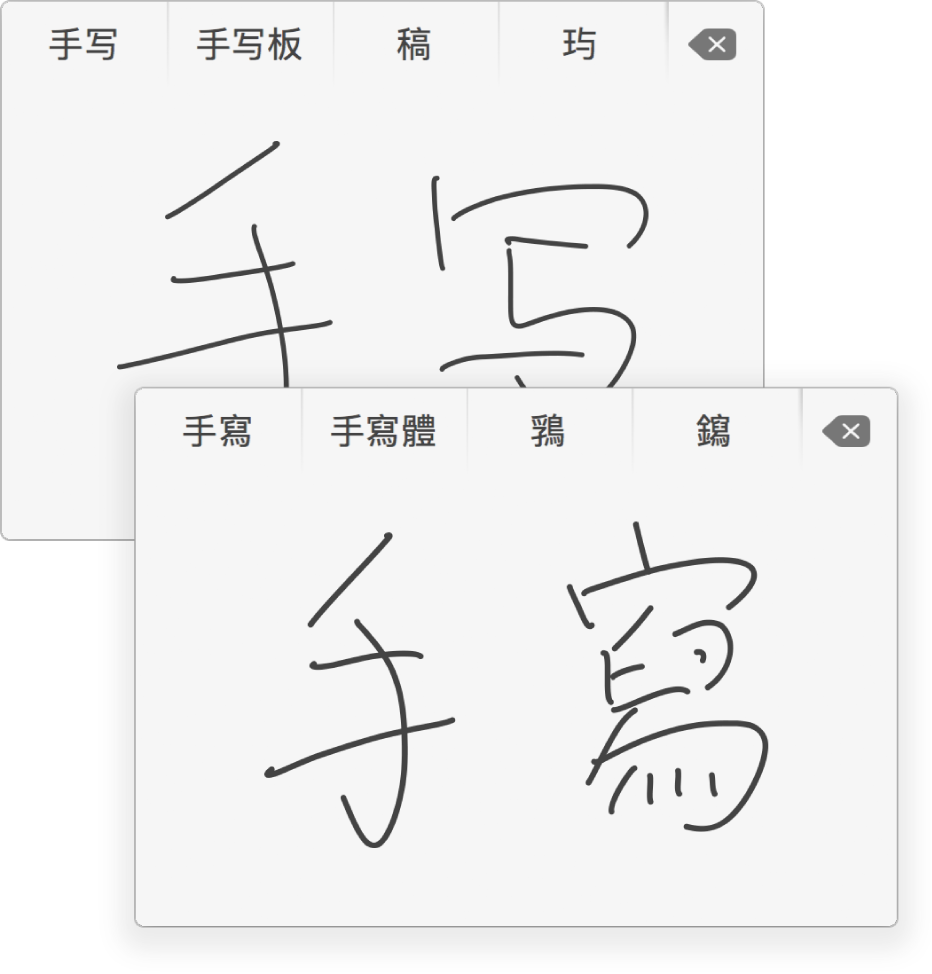 """The Trackpad Handwriting window showing possible matching characters for """"handwriting"""" above the written characters in Simplified (top) or Traditional Chinese (bottom)."""