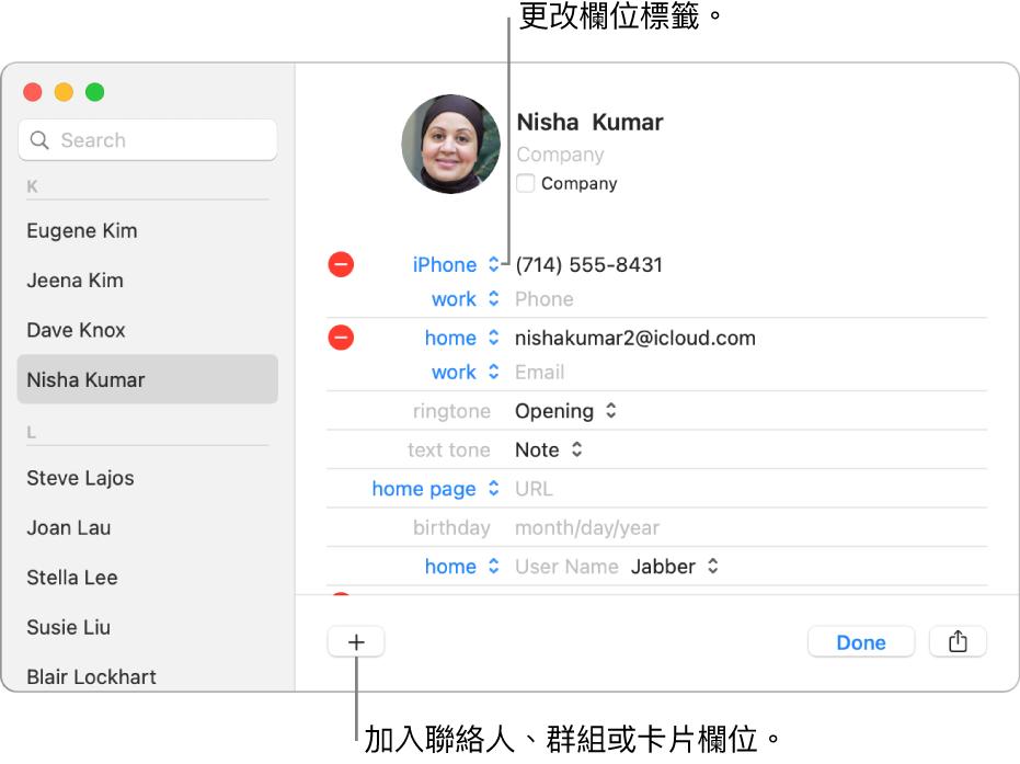 聯絡人卡片顯示可以更改的欄位標籤,卡片下方的按鈕可用來加入通訊錄、群組或卡片欄位。