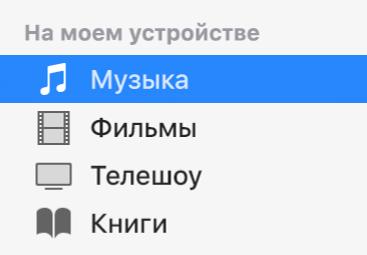 Раздел «На моем устройстве» в боковом меню, с выбранной вкладкой «Музыка».