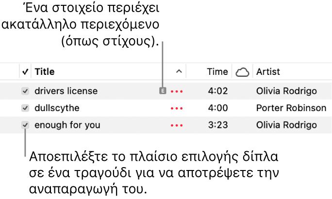 Λεπτομέρεια της προβολής «Τραγούδια» στη Μουσική, όπου φαίνονται τα πλαίσια επιλογής στα αριστερά και ένα σύμβολο ακαταλληλότητας για το πρώτο τραγούδι (που υποδεικνύει ότι έχει ακατάλληλο περιεχόμενο, όπως για παράδειγμα στίχους). Αποεπιλέξτε το πλαίσιο επιλογής δίπλα σε ένα τραγούδι για να μην αναπαραχθεί.