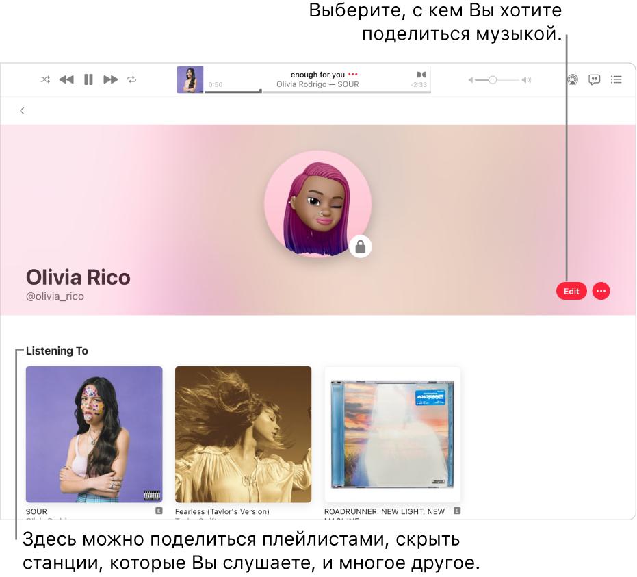Страница профиля в AppleMusic. Нажмите «Изменить» в правой части окна, чтобы выбрать, кто может отслеживать Ваши новости. Нажмите кнопку «Еще» справа от кнопки «Изменить», чтобы поделиться музыкой.