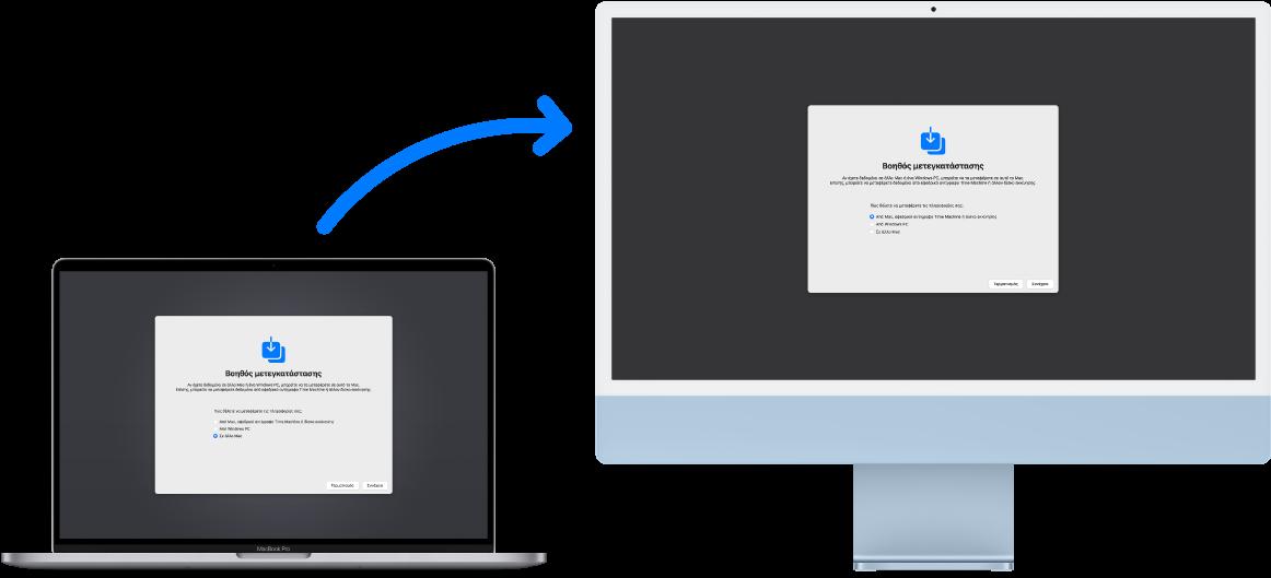 Ένα MacBook (ο παλιός υπολογιστής), όπου φαίνεται η οθόνη του Βοηθού μετεγκατάστασης, το οποίο είναι συνδεδεμένο σε ένα iMac (ο νέος υπολογιστής) στο οποίο είναι επίσης ανοιχτή η οθόνη του Βοηθού μετεγκατάστασης.