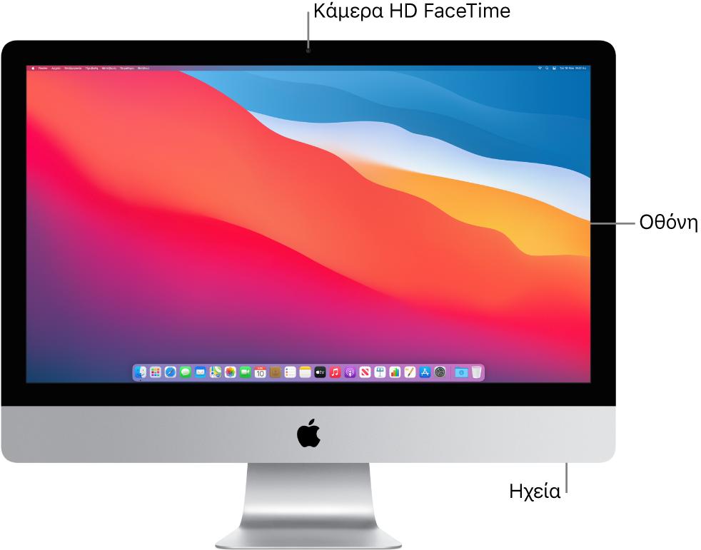 Μπροστινή πλευρά του iMac όπου φαίνονται η οθόνη, η κάμερα και τα ηχεία.