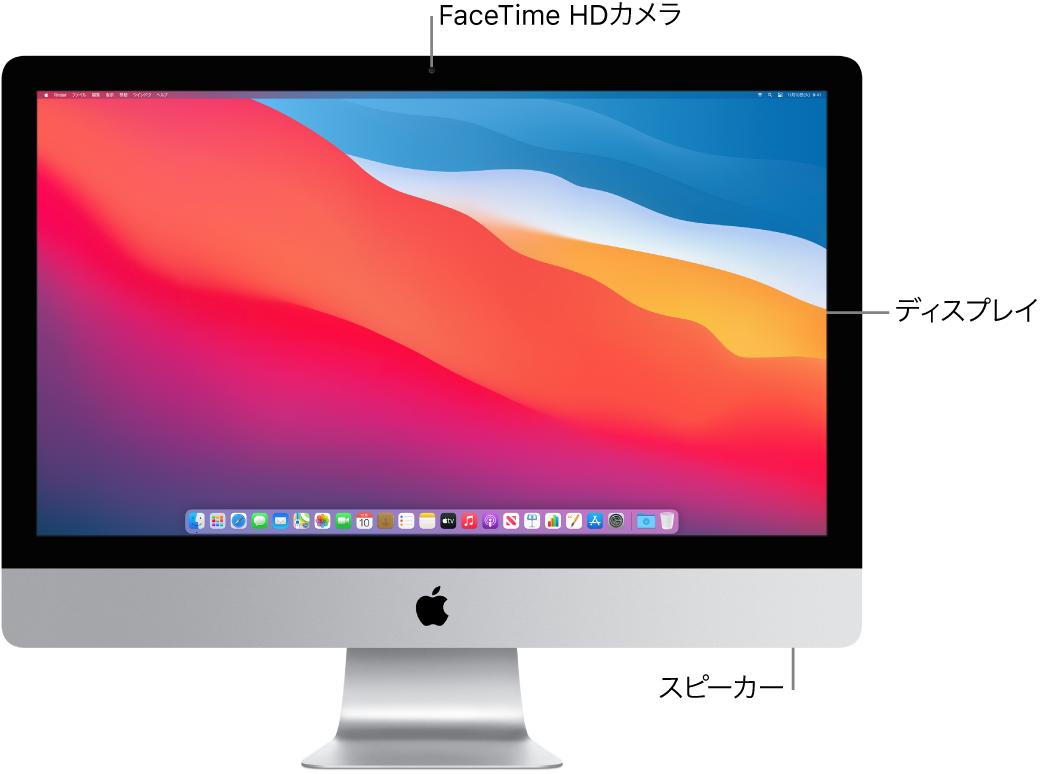 iMacの前面図。ディスプレイ、カメラ、スピーカーが示されています。