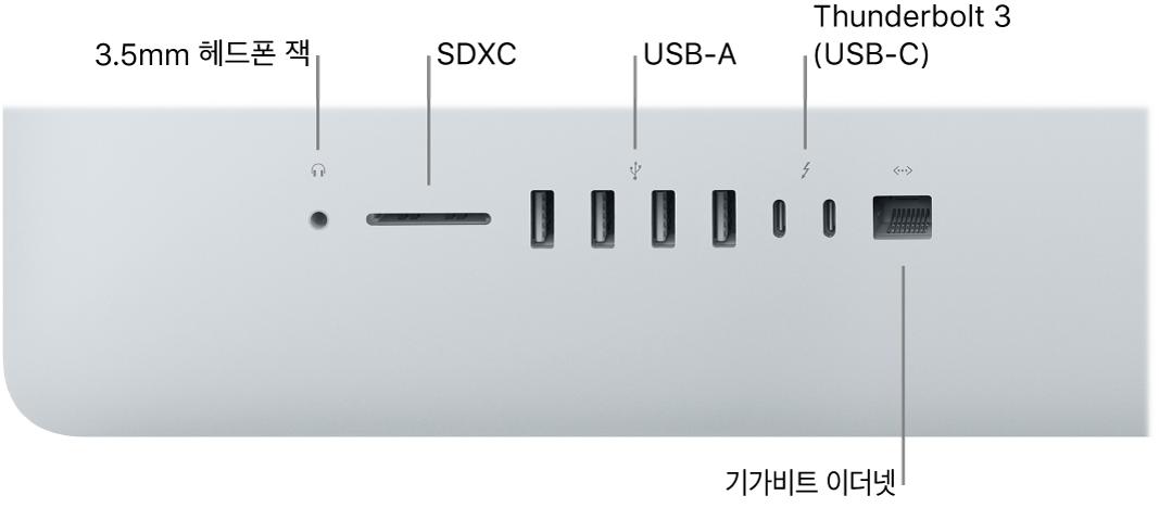 3.5mm 헤드폰 잭, SDXC 슬롯, USB-A 포트, Thunderbolt3(USB-C) 포트 및 기가비트 이더넷 포트를 보여주는 iMac.