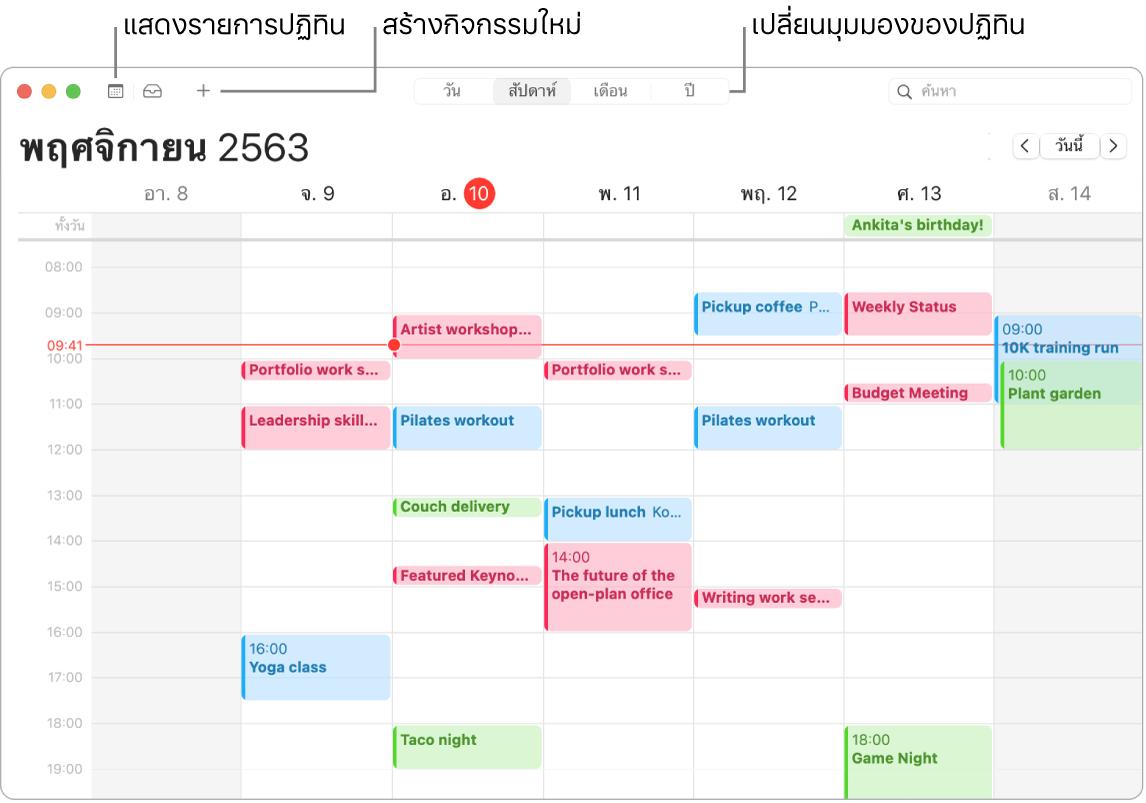 หน้าต่างปฏิทินที่แสดงวิธีสร้างกิจกรรม วิธีแสดงรายการปฏิทิน และวิธีเลือกมุมมองวัน สัปดาห์ เดือน หรือปี