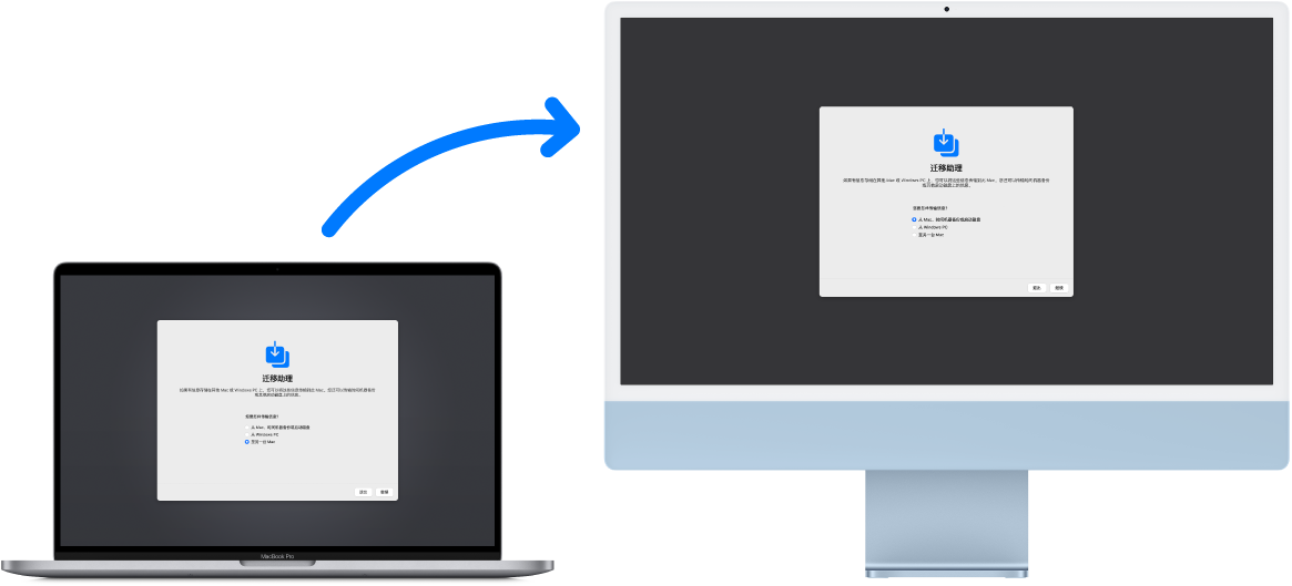 """显示""""迁移助理""""屏幕的 MacBook(旧电脑),已连接到同样打开""""迁移助理""""屏幕的 iMac(新电脑)。"""