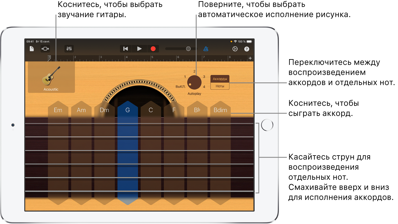 Инструмент «Гитара» (Touch-инструмент)