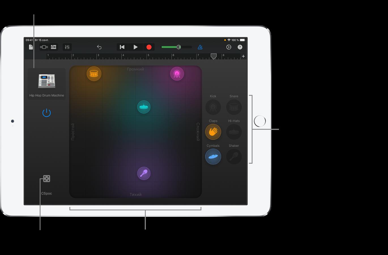 Инструмент Smart Drums (Touch-инструмент)