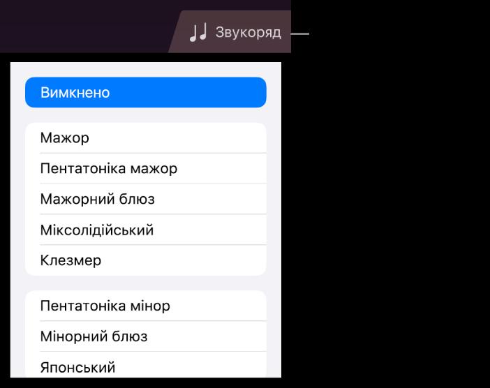 Кнопка «Звукоряд струнних» і список звукорядів