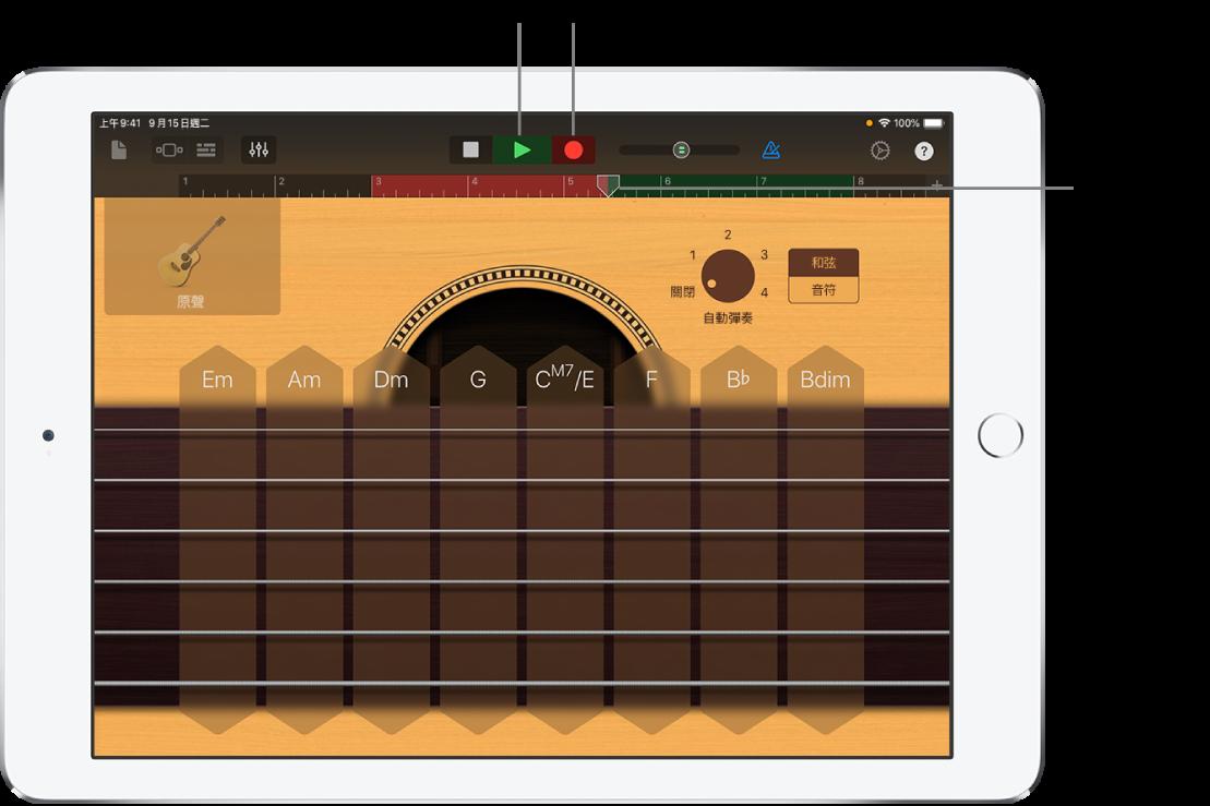 「錄音」按鈕和顯示已錄製區段的尺子