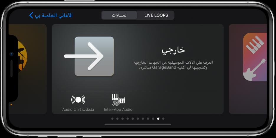 شكل. متصفح الأصوات يعرض ملحقات AudioUnit.