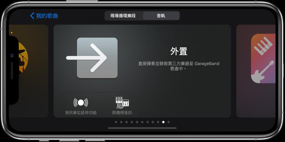 圖表。顯示「音訊單位延伸功能」的「聲音」瀏覽器。