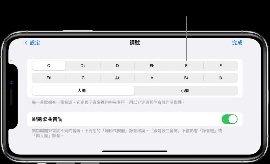 「歌曲」設定中的「音調」控制項目
