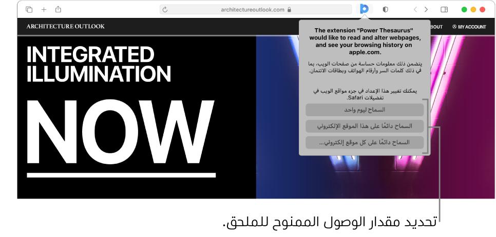 صفحة ويب تعرض أيقونة ملحق في شريط أدوات Safari وخيارات تقييد وصول الملحق.